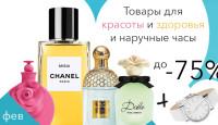 С 9 по14 февраля — все товары для красоты и здоровья и наручные часы со скидкой до -75%