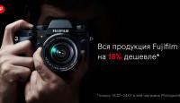 Летняя неделя Fujifilm в веб-магазине Photopoint — вся продукция на 15% дешевле