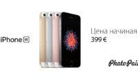 Весенняя цена на iPhone SE: теперь всего за 399€