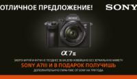 Отличное предложение — забронируй и купи новую беззеркальную камеру Sony A7 III и в подарок получишь дополнительную гарантию от Sony