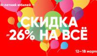 Photopoint 26 — праздничная неделя во всех представительствах и веб-магазине