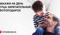 Скоро День отца — идея подарка уже есть?