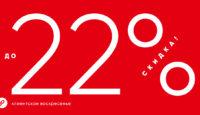Будьте готовы — «Клиентское воскресенье» еще больше снизило цены в веб-магазине