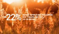 По случаю наступающего Иванова дня цены в веб-магазине снижены