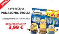 Кампания Panasonic в Photopoint